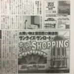 城南タイムス取材記事